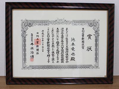 大阪府技能競技大会にて優秀賞を授与