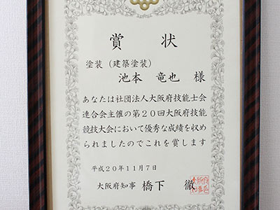 大阪府技能競技大会にて知事賞を授与