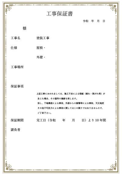 塗装工事後に発行する保証書見本